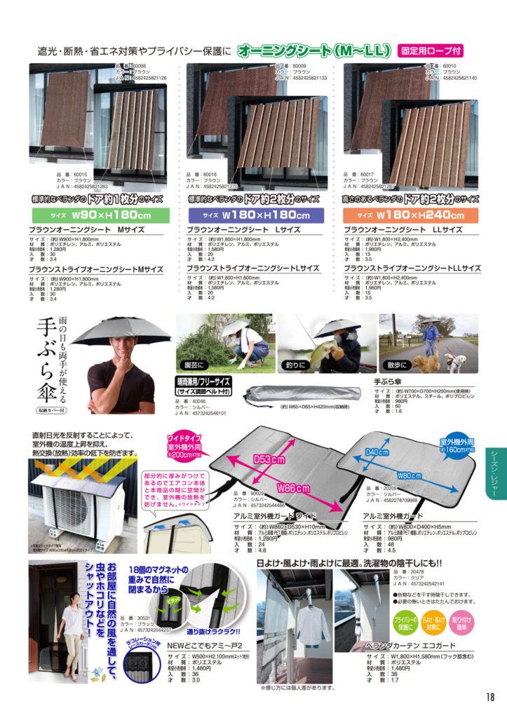 PAGE19_P18_OL