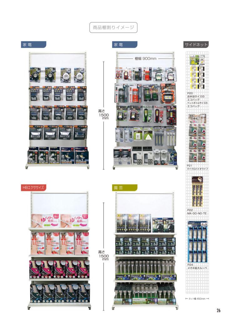 PAGE27_P26_OL