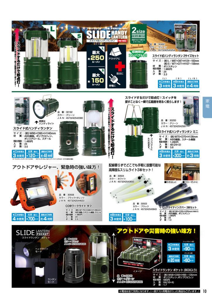 v12_PAGE11_P10_OL