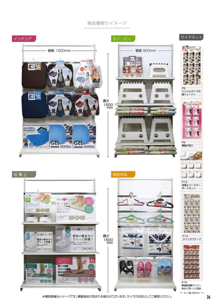 v12_PAGE27_P26_OL
