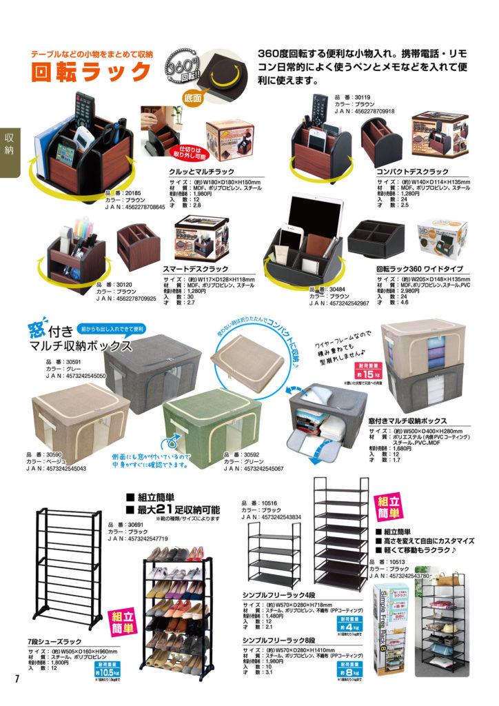 v12_PAGE8_P7_OL