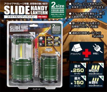 スライド式ハンディランタン2サイズセット