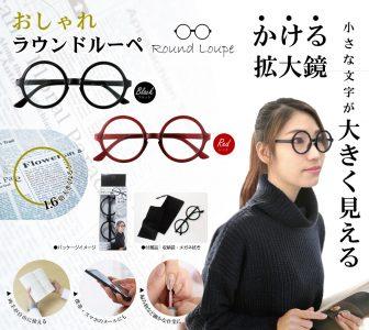 メガネ型拡大鏡 おしゃれラウンドルーペ