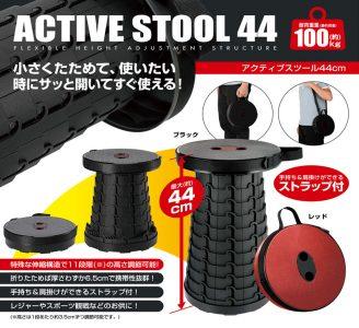 アクティブスツール44cm