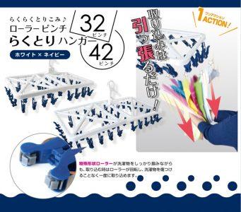 ローラーピンチ らくとりハンガー32&42